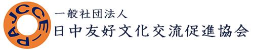 日中友好文化交流促進協会(JCCEPA)